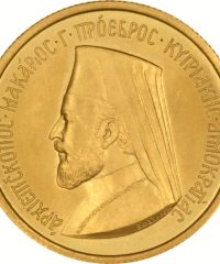1966 Gold Cyprus Sovereign Archbishop Makarios Coin